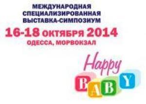 Все лучшее – детям! Выставка «HAPPY BABY» приглашает!
