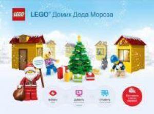 LEGO® поможет доставить письмо Деду Морозу