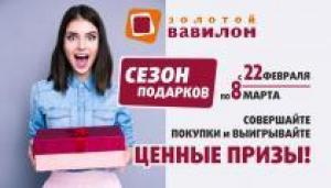 Сезон подарков в ТРЦ «Золотой Вавилон Ростокино»