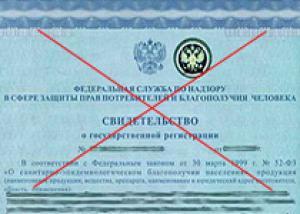 Роспотребнадзор лишил государственной регистрации ряд БАДов