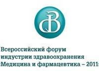 Всероссийский форум индустрии здравоохранения «Медицина и фармацевтика 2011»