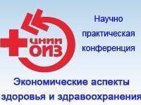 Научно-практическая конференция «Экономические аспекты здоровья и здравоохранения»