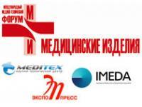 Состояние рынка медизделий обсудили на форуме