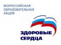 «Здоровые сердца» посетили республику Татарстан