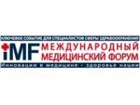 25 - 27 сентября 2012 года в Украине состоялось масштабное событие для специалистов отрасли здравоохранения Украины - III МЕЖДУНАРОДНЫЙ МЕДИЦИНСКИЙ ФОРУМ «ИННОВАЦИИ В МЕДИЦИНЕ - ЗДОРОВЬЕ НАЦИИ!»