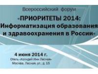 Информатизация образования и здравоохранения в России