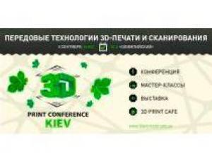 3D Print Conference Kiev: о 3D-технологиях в медицине