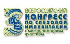 Проблемы российской отоларингологии обсудят на конгрессе в Санкт-Петербурге