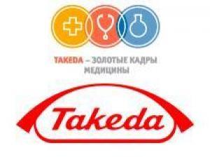 Стипендиальная программа «TAKEDA – Золотые кадры медицины» объявляет о начале приема заявок на 2014-2015 учебный год