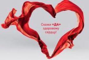 Красивые женщины говорят «Да!» здоровому сердцу