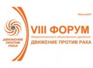VIII Форум «Движение против рака»: новая стратегия российского здравоохранения потребует экстренных мер для поддержки системы онкологической помощи