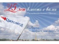 «Цитомед» открыл финское производство