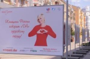Самара присоединилась к акции «Оденься в красное!»