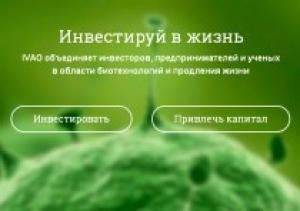 Проект IVAO поможет развитию медицины и биотехнологий в России