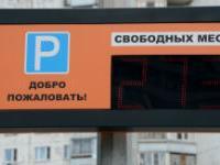 Грузовики пригласят на парковки с помощью электронных табло
