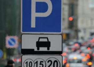 Проект по организации платных парковок в ЦАО продлили до конца мая