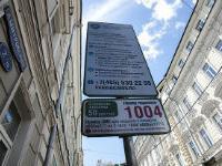 Москва зарабатывает на платной парковке