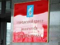 Депутаты разрешили строить паркинги в центре Калининграда