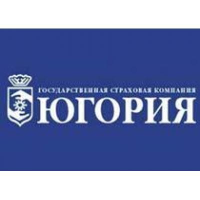 ГСК `Югория` в Тюмени открыта два новых агентства: `Калининское` и `Заречное`