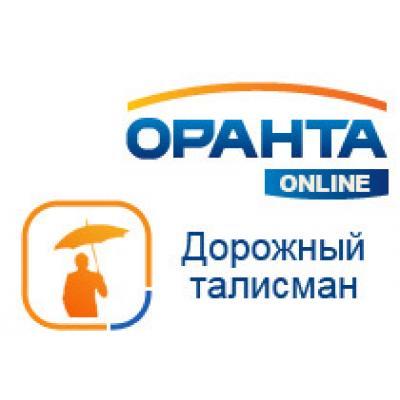 «Дорожный талисман» от НАСК «Оранта» теперь можно купить в сети Интернет