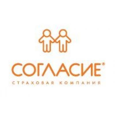 Сибирский окружной филиал Страховой компании «Согласие» занесен на главную городскую Доску почета Новосибирска