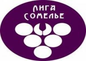 Лига сомелье. Москва - 2 тур