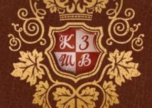 Киевский завод шампанских вин (КЗШВ) `Столичный` закончил 2012 год с прибылью 18,3 млн грн