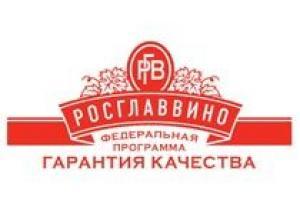 Минсельхозом России рассмотрены предложения РОСГЛАВВИНО