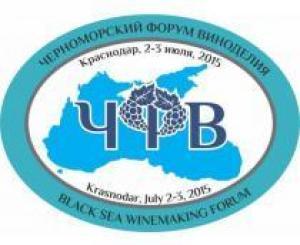 Второй Черноморский Форум Виноделия, место встречи - Краснодар