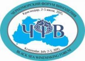 II Черноморский Форум Виноделия: закладывает новый фундамент для объединения