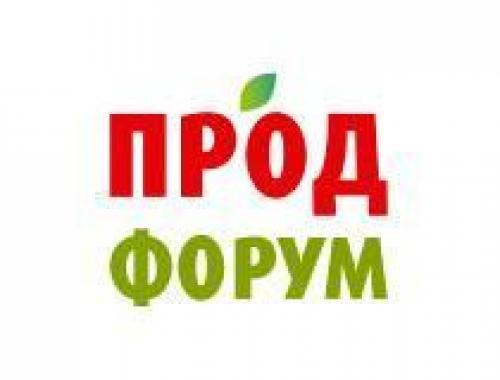 В Москве пройдет XI Всероссийский ПРОДФОРУМ