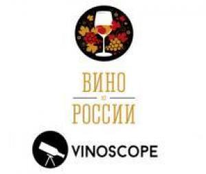 ВИНОСКОП представляет звезды российского виноделия