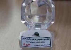 В Иране показали самое маленькое древнее кольцо