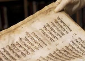 В Израиле выставили редкие библейские рукописи из Дамаска