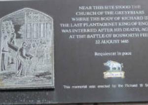 Британские археологи будут искать могилу Ричарда III