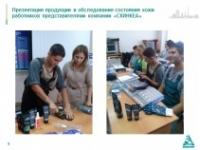 Подразделение «ПАО СИБУР Холдинг» отметило уровень презентации