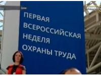 В Сочи подвели итоги Всероссийской недели охраны труда