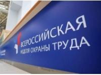 Краснодарский край признали лучшим регионом России в сфере охраны труда