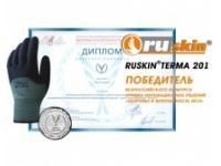 Перчатки Ruskin Terma 201 вошли в список лучших инновационных решений года