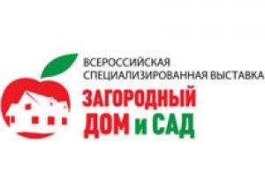 Новости выставки «Загородный дом и сад»