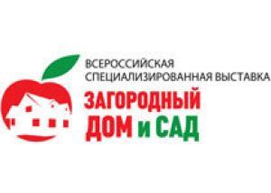 В Ижевске открылась первая Всероссийская специализированная выставка «Загородный дом и сад»