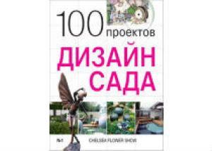 Издательским Домом «Красивые дома пресс» выпущена книга «100 проектов. Дизайн сада»