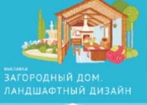 Выставка ландшафтного дизайна на «Пермской ярмарке»