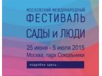 Фестиваль «Сады и Люди» стартует 25 июня 2015 г в ПКиО «Сокольники».