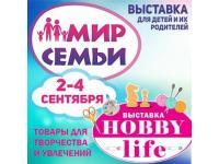 Выставка «Мир семьи» откроет новый учебный год в Ростове-на-Дону