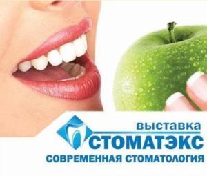 Специализированная стоматологическая выставка «Стоматэкс»