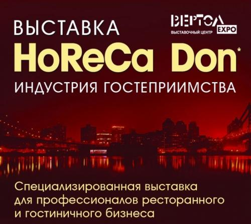 Выставка гостиничного и ресторанного бизнеса «HoReCaDon. Индустрия гостеприимства».