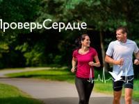 Лекции #ПроверьСердце в парке «Сокольники»