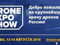 Drone Expo Show: как собрать коптер и поучаствовать в дрон-рейсинге?