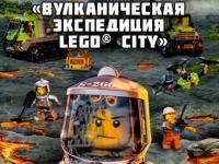 """Творческий конкурс """"Вулканическая экспедиция LEGO City""""."""